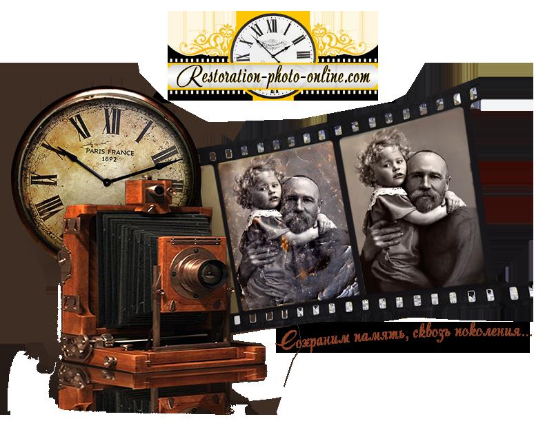 Реставрация старых фотографий онлайн! задать вопрос ...